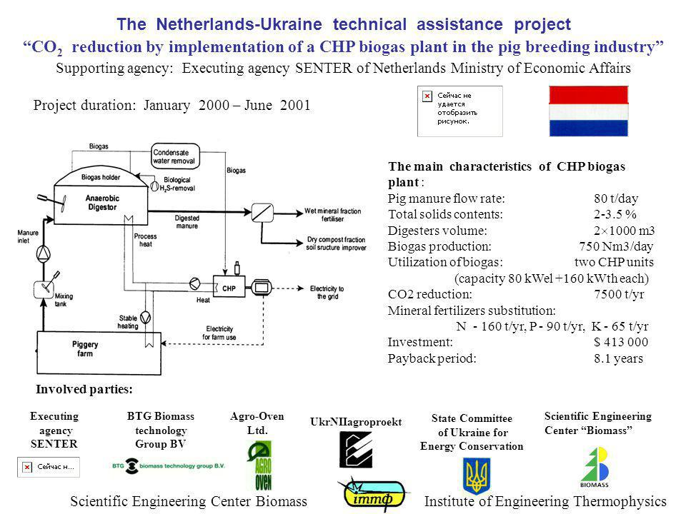 The Netherlands-Ukraine technical assistance project
