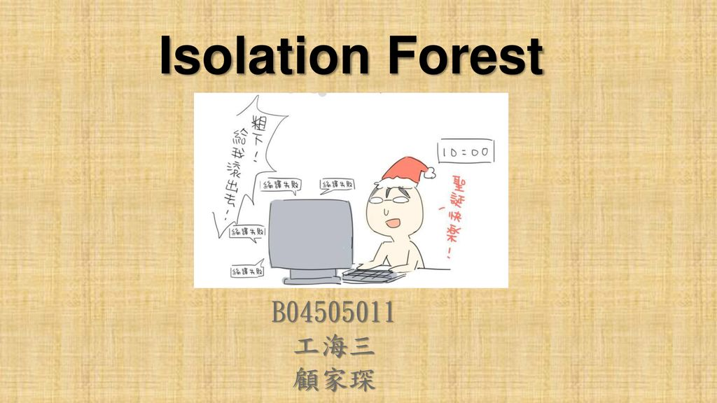 Isolation Forest B 工海三 顧家琛  - ppt download