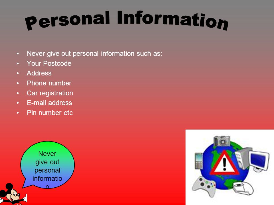 Never give out personal information