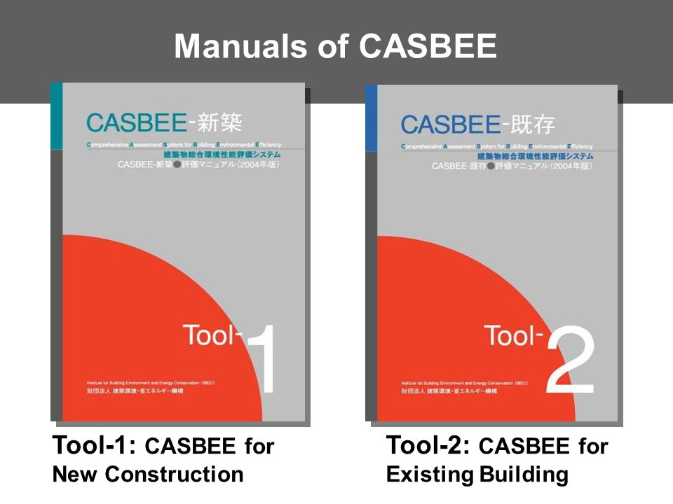 Manuals of CASBEE Tool-1: CASBEE for Tool-2: CASBEE for