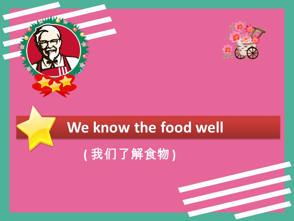 We know the food well ( 我们了解食物 )