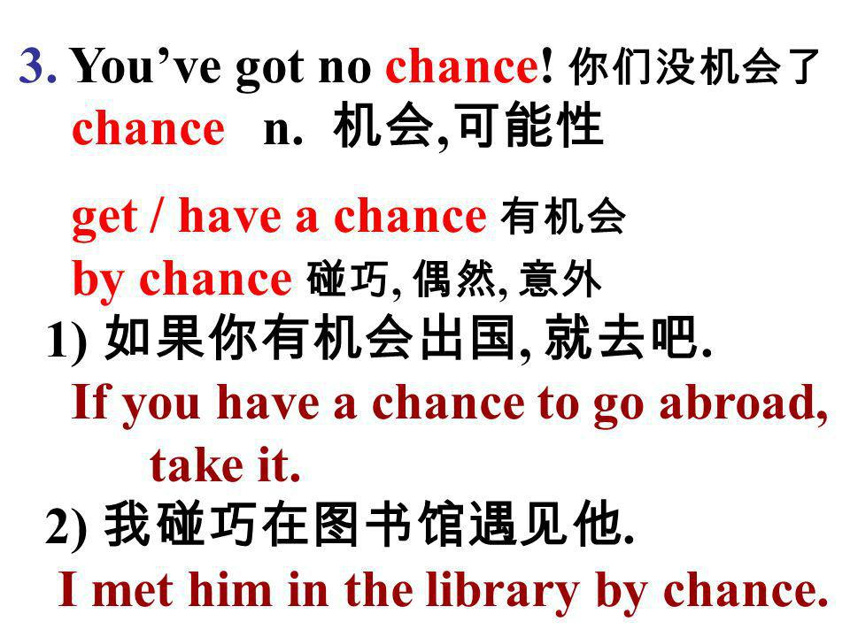3. You've got no chance! 你们没机会了