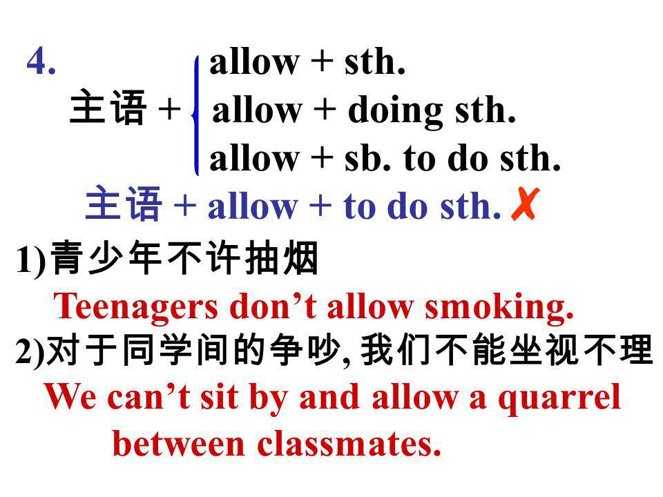 4. allow + sth. 主语 + allow + doing sth. allow + sb. to do sth.