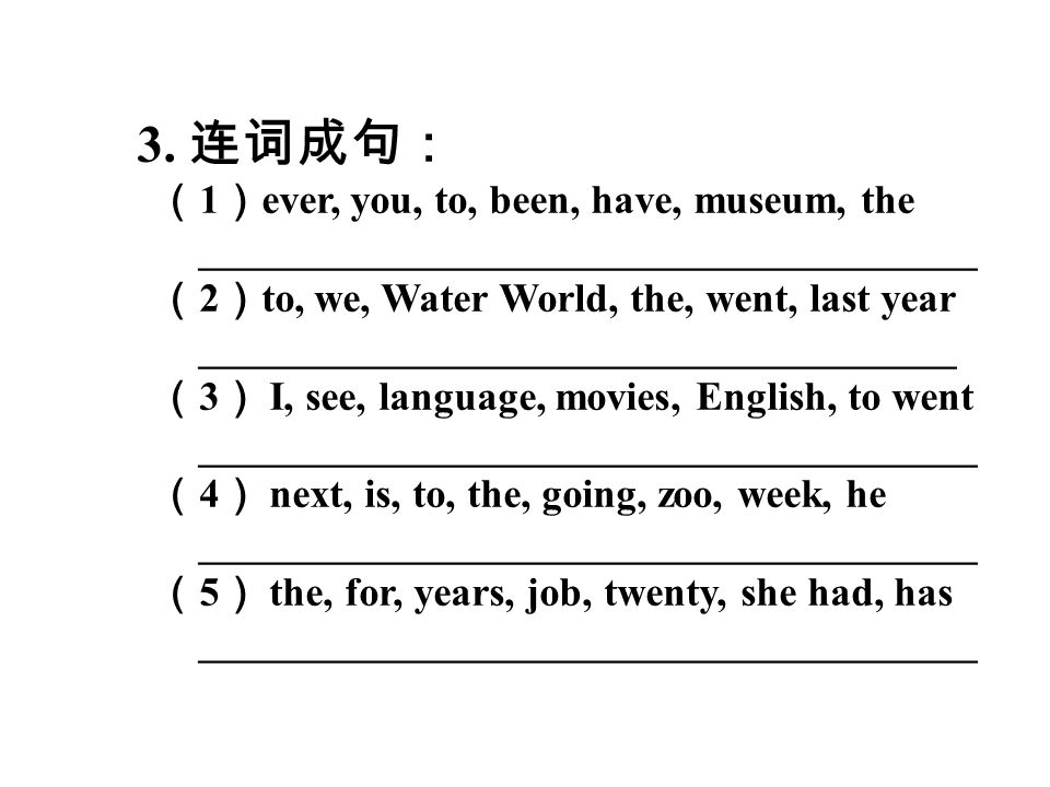 3. 连词成句: (1)ever, you, to, been, have, museum, the