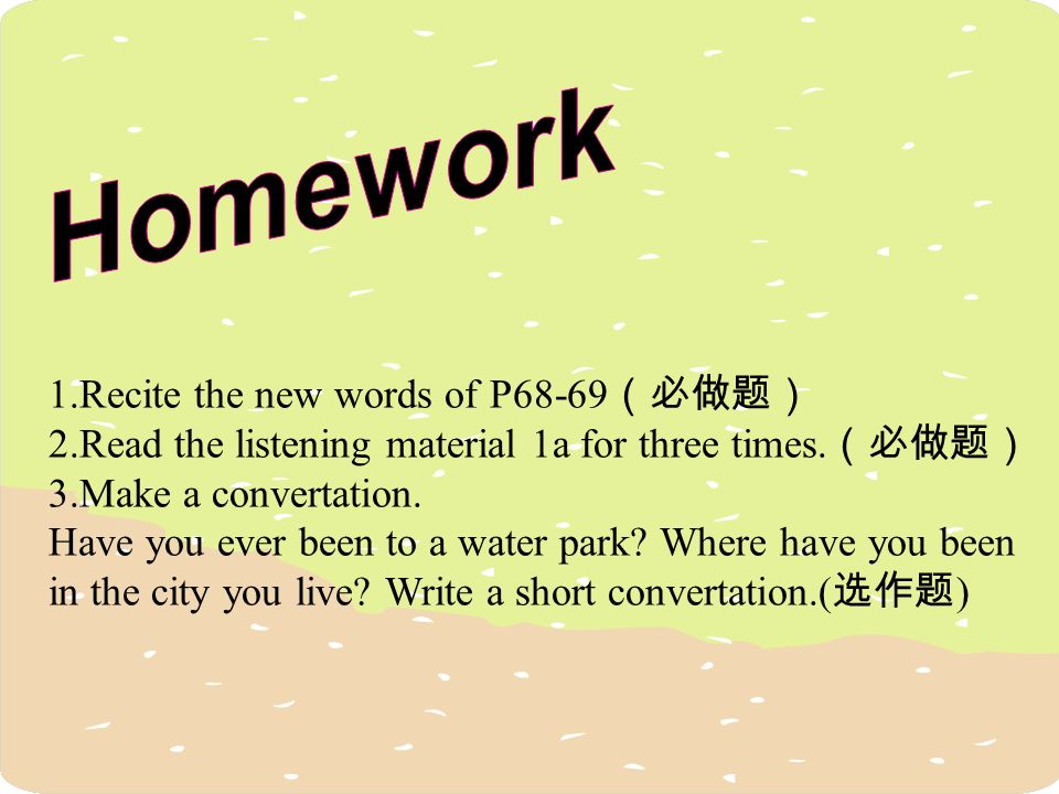 Homework 1.Recite the new words of P68-69(必做题)