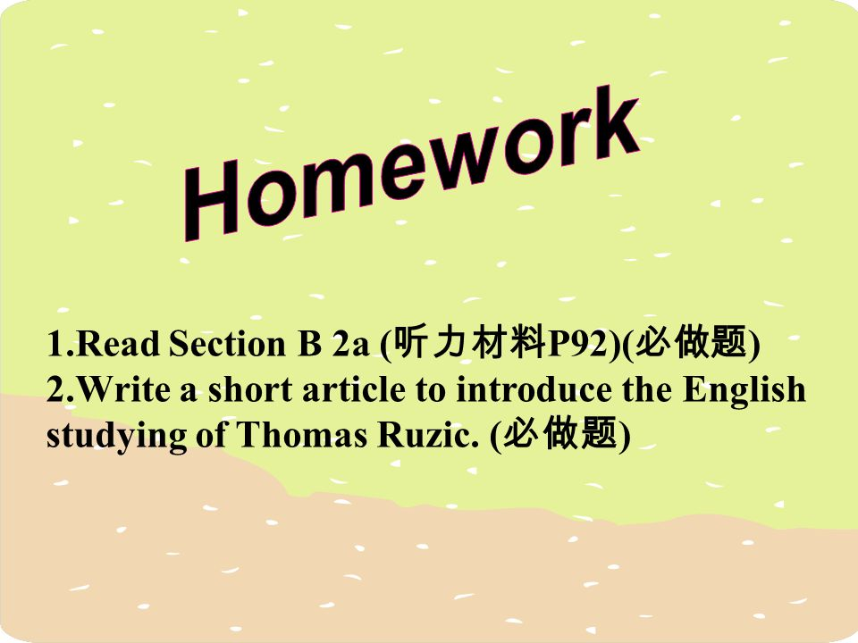 Homework 1.Read Section B 2a (听力材料P92)(必做题)