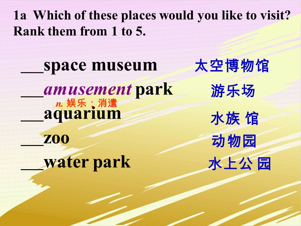 space museum amusement park aquarium zoo water park 太空博物馆 游乐场 水族 馆 动物园