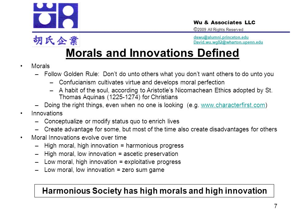 Morals and Innovations Defined