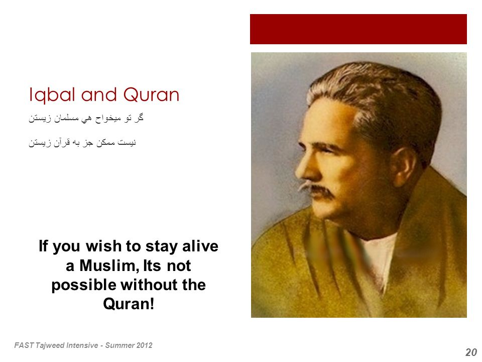 Iqbal and Quran گر تو ميخواح هي مسلمان زيستن. نيست ممكن جز به قرآن زيستن. If you wish to stay alive a Muslim, Its not possible without the Quran!