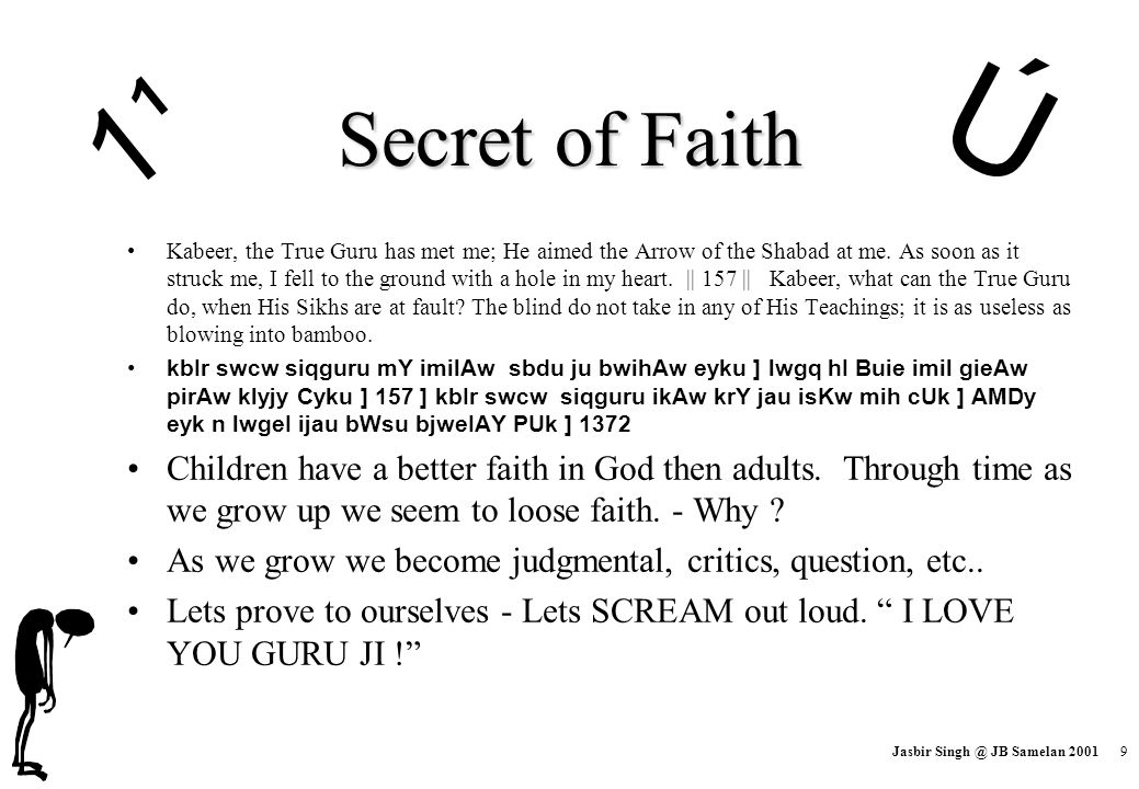 Ú 1¹. Secret of Faith.