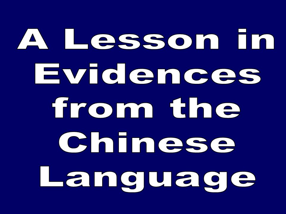 A Lesson in Evidences from the Chinese Language