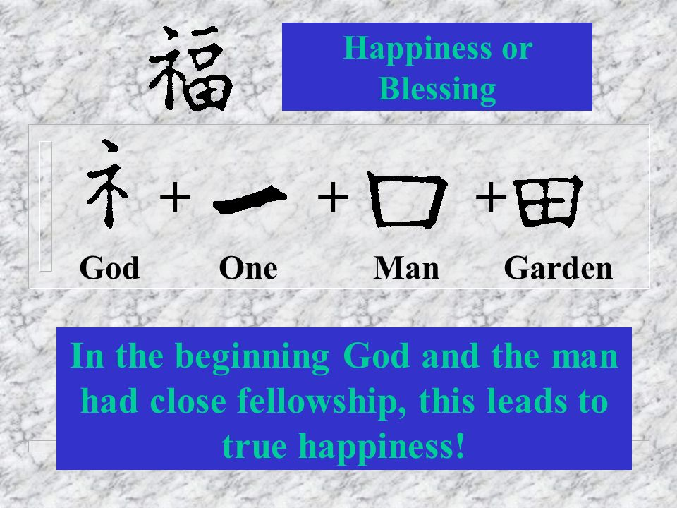 Happiness or Blessing + + + God. One. Man. Garden.