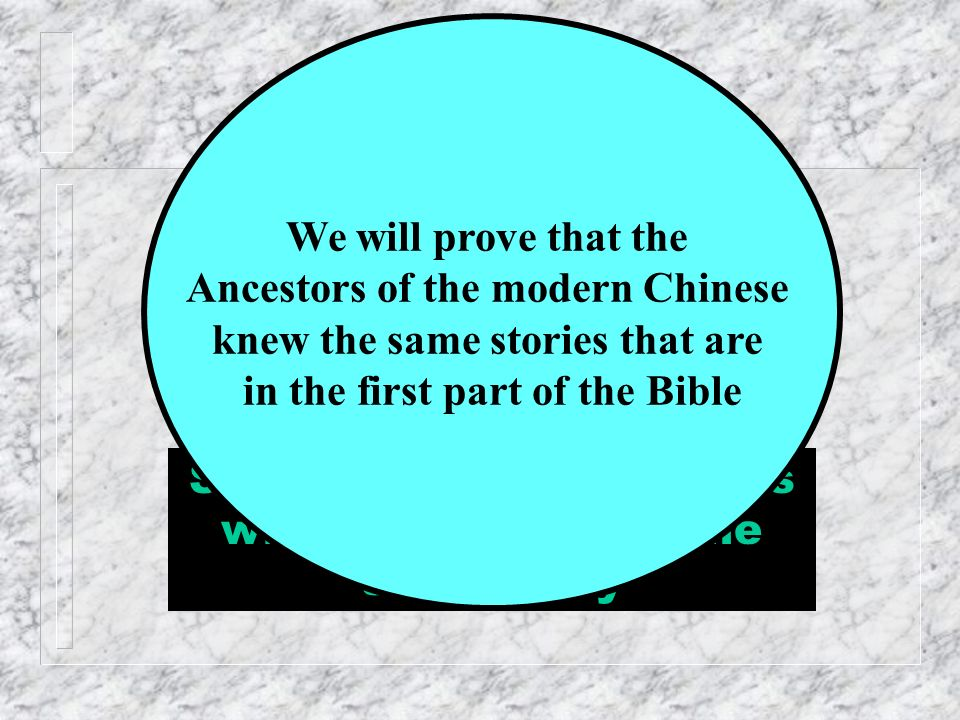 Ancestors of the modern Chinese knew the same stories that are