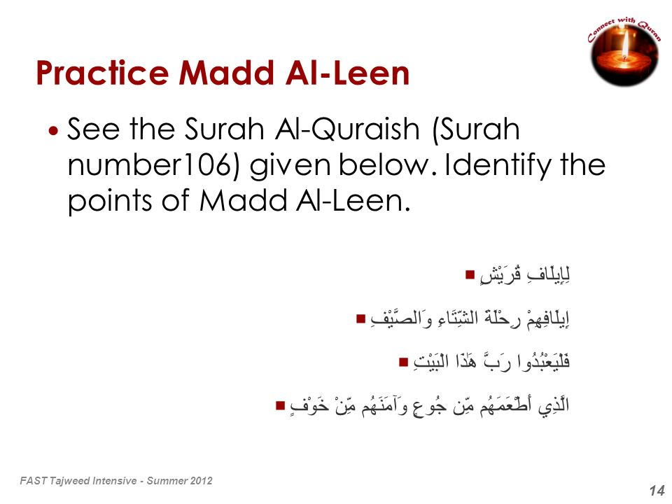 Practice Madd Al-Leen See the Surah Al-Quraish (Surah number106) given below. Identify the points of Madd Al-Leen.