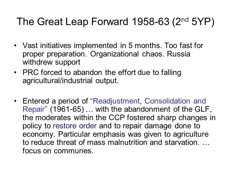 The Great Leap Forward (2nd 5YP)