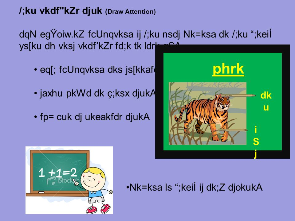 phrk /;ku vkdf kZr djuk (Draw Attention)