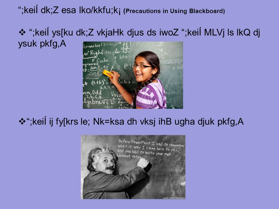 ;keiÍ dk;Z esa lko/kkfu;k¡ (Precautions in Using Blackboard)