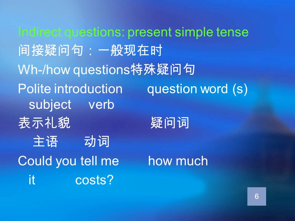 Indirect questions: present simple tense 间接疑问句:一般现在时