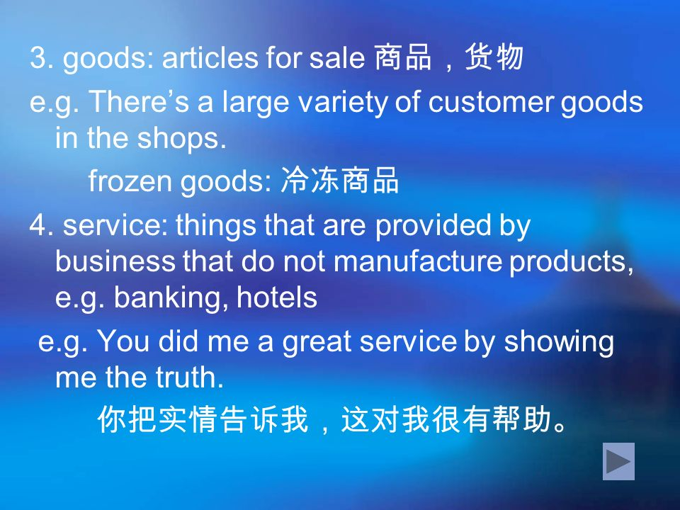 3. goods: articles for sale 商品,货物
