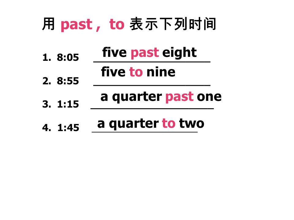 a quarter past one a quarter to two 用 past , to 表示下列时间 five past eight