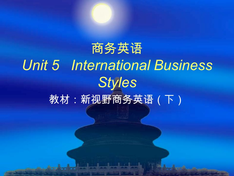 商务英语 Unit 5 International Business Styles