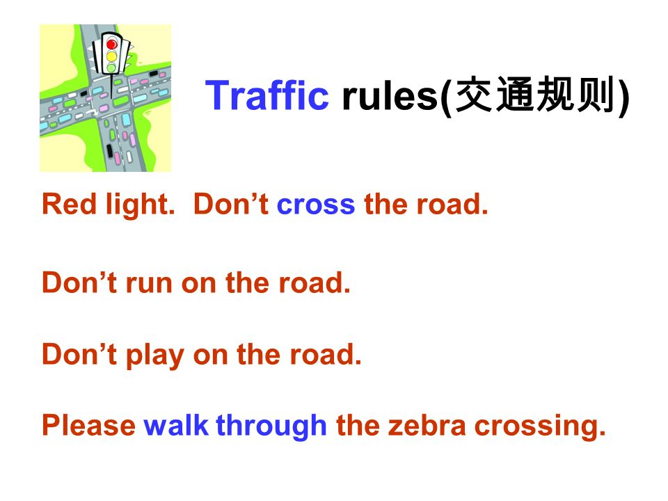 Traffic rules(交通规则) Red light. Don't cross the road.
