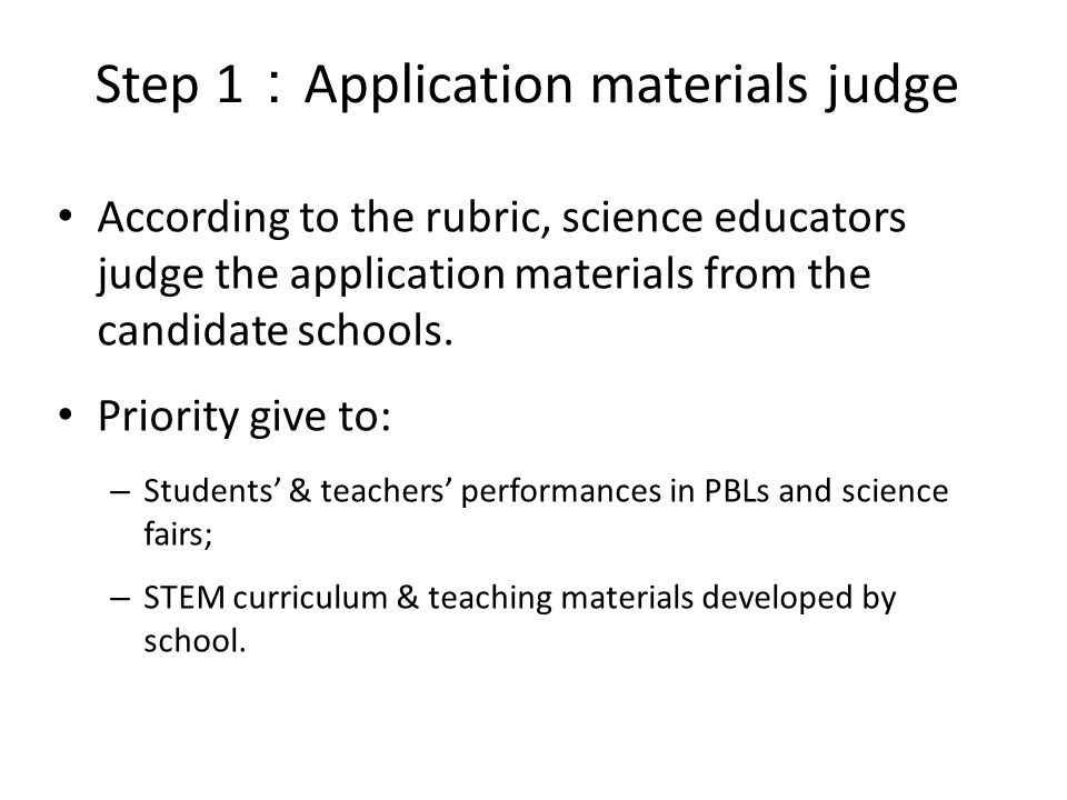 Step 1:Application materials judge