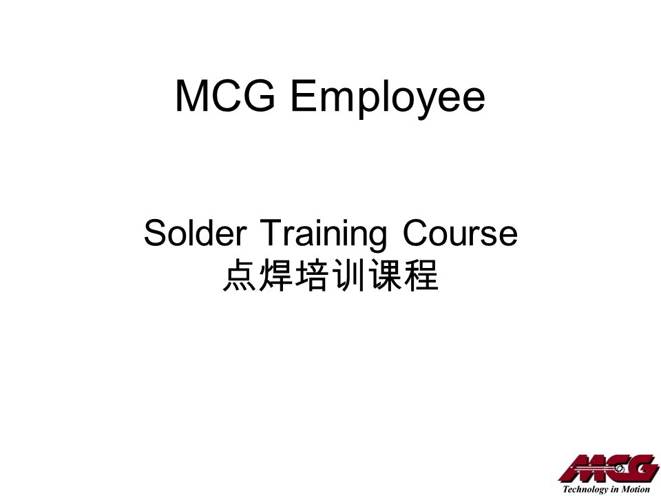 MCG Employee Solder Training Course 点焊培训课程