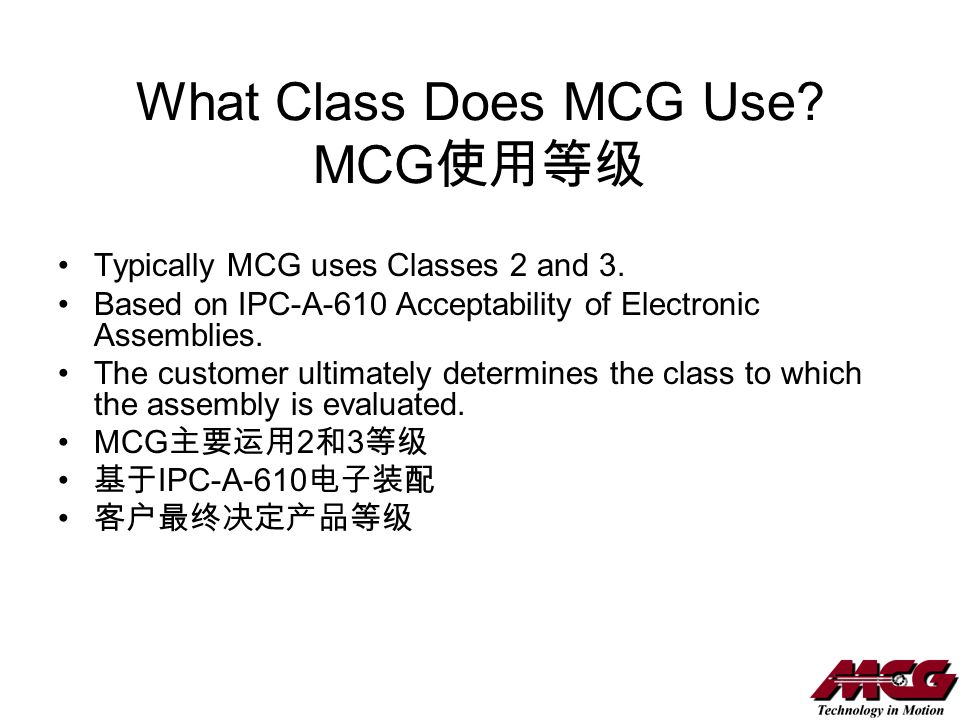 What Class Does MCG Use MCG使用等级