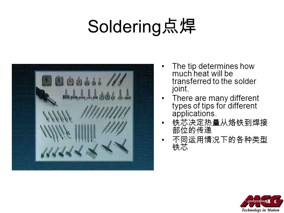 Soldering点焊 The tip determines how much heat will be transferred to the solder joint.