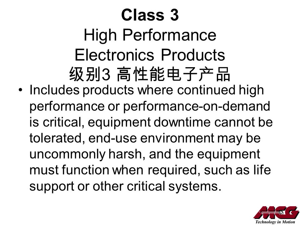 Class 3 High Performance Electronics Products 级别3 高性能电子产品