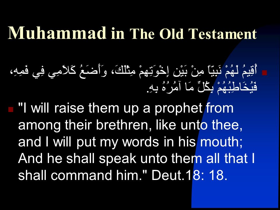 Muhammad in The Old Testament