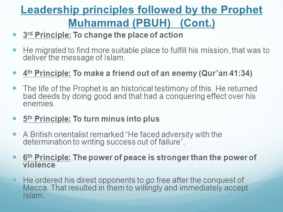 Leadership principles followed by the Prophet Muhammad (PBUH) (Cont.)