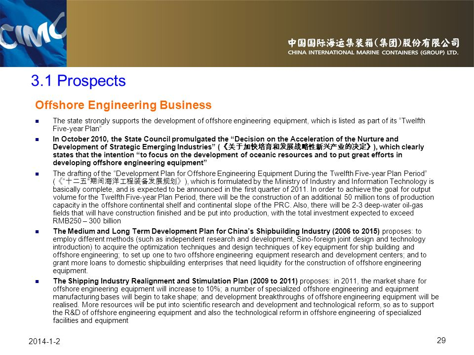 3.1 Prospects Offshore Engineering Business 2017/3/25