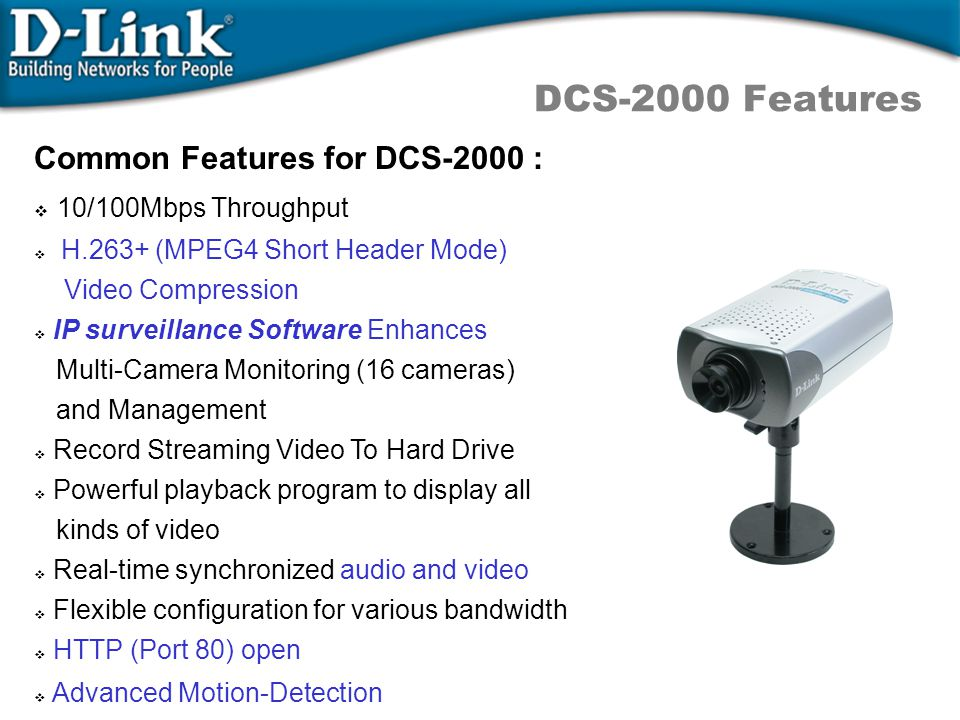DCS-2000 Features Common Features for DCS-2000 : 10/100Mbps Throughput