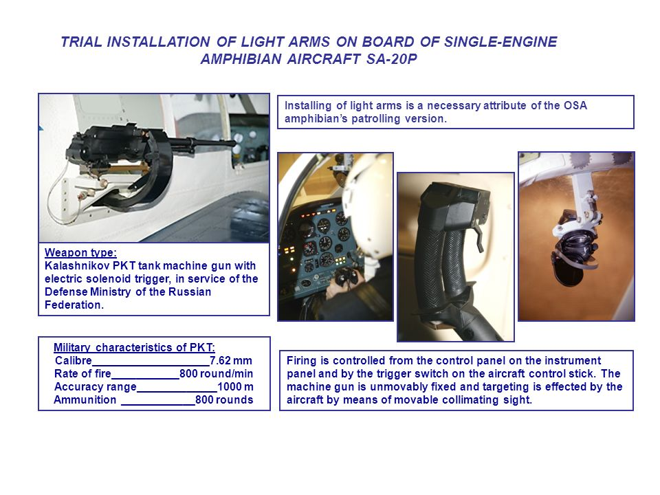 TRIAL INSTALLATION OF LIGHT ARMS ON BOARD OF SINGLE-ENGINE AMPHIBIAN AIRCRAFT SA-20P