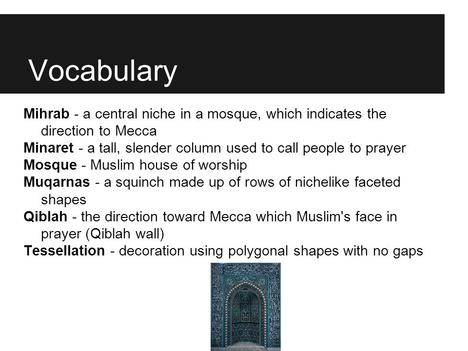 Vocabulary Mihrab - a central niche in a mosque, which indicates the direction to Mecca.