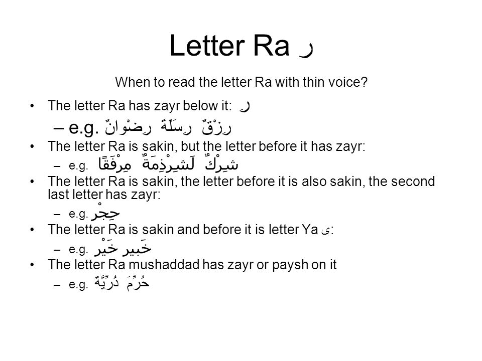 When to read the letter Ra with thin voice