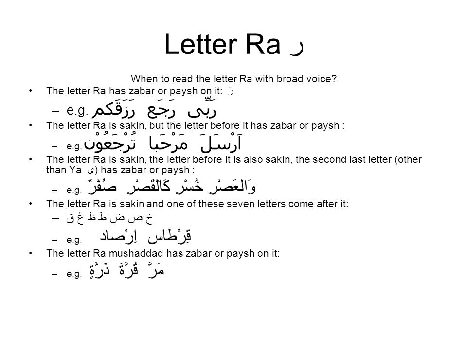 When to read the letter Ra with broad voice