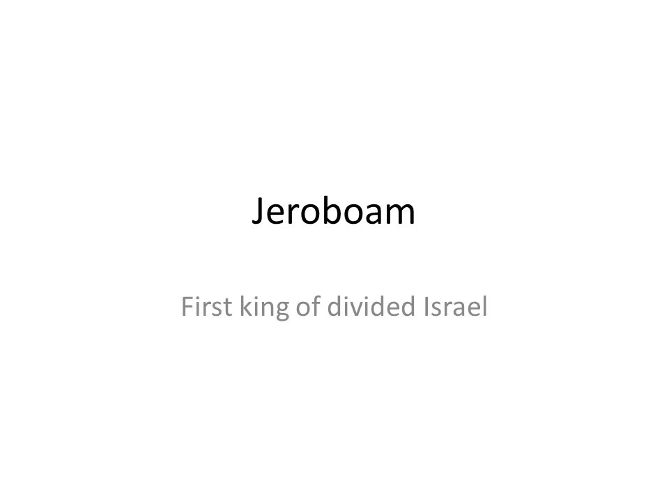 First king of divided Israel