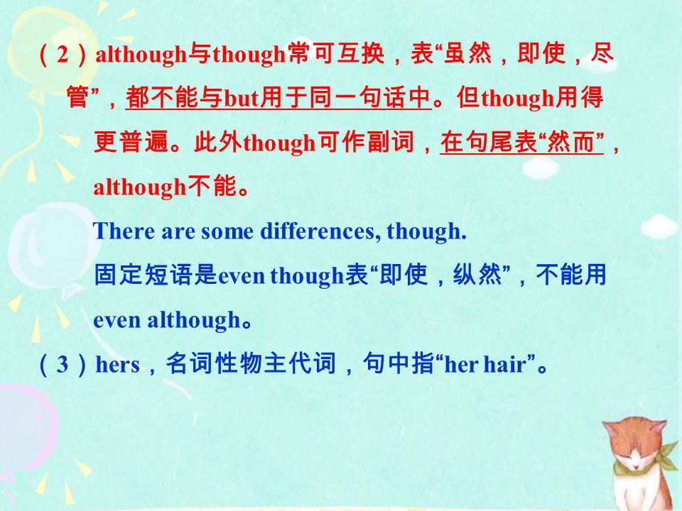 (2)although与though常可互换,表 虽然,即使,尽