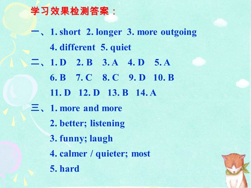 学习效果检测答案: 一、1. short 2. longer 3. more outgoing. 4. different 5. quiet. 二、1. D 2. B 3. A 4. D 5. A.