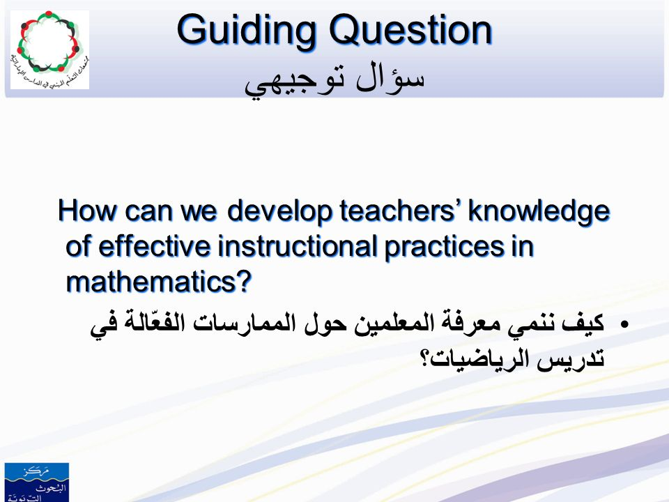Guiding Question سؤال توجيهي