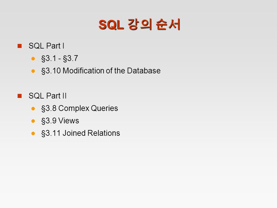SQL 강의 순서 SQL Part I §3.1 - §3.7 §3.10 Modification of the Database