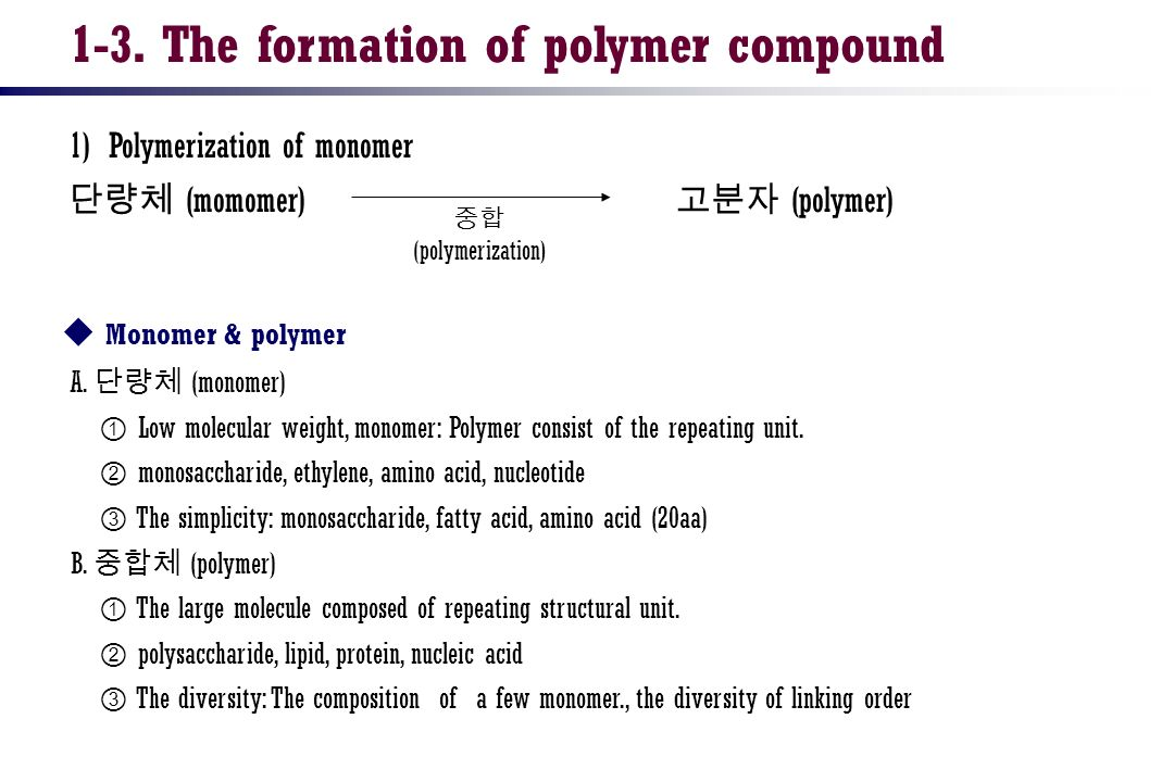 1-3. The formation of polymer compound