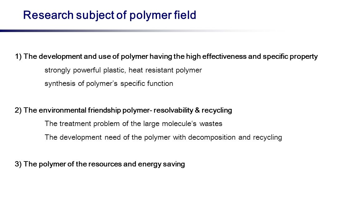 Research subject of polymer field