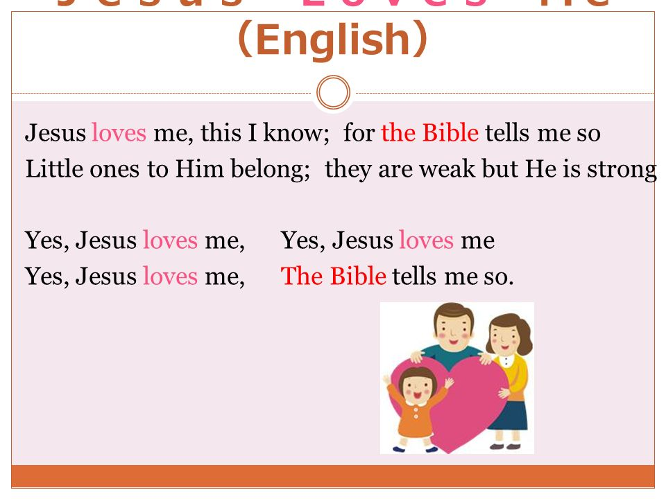 Jesus Loves Me(English)