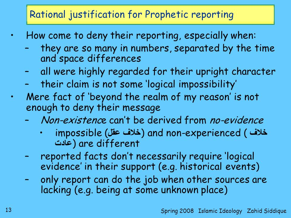 Rational justification for Prophetic reporting