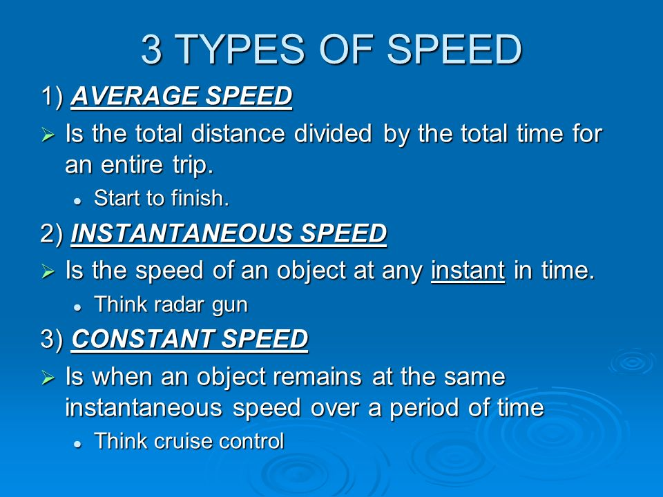 3 TYPES OF SPEED 1) AVERAGE SPEED