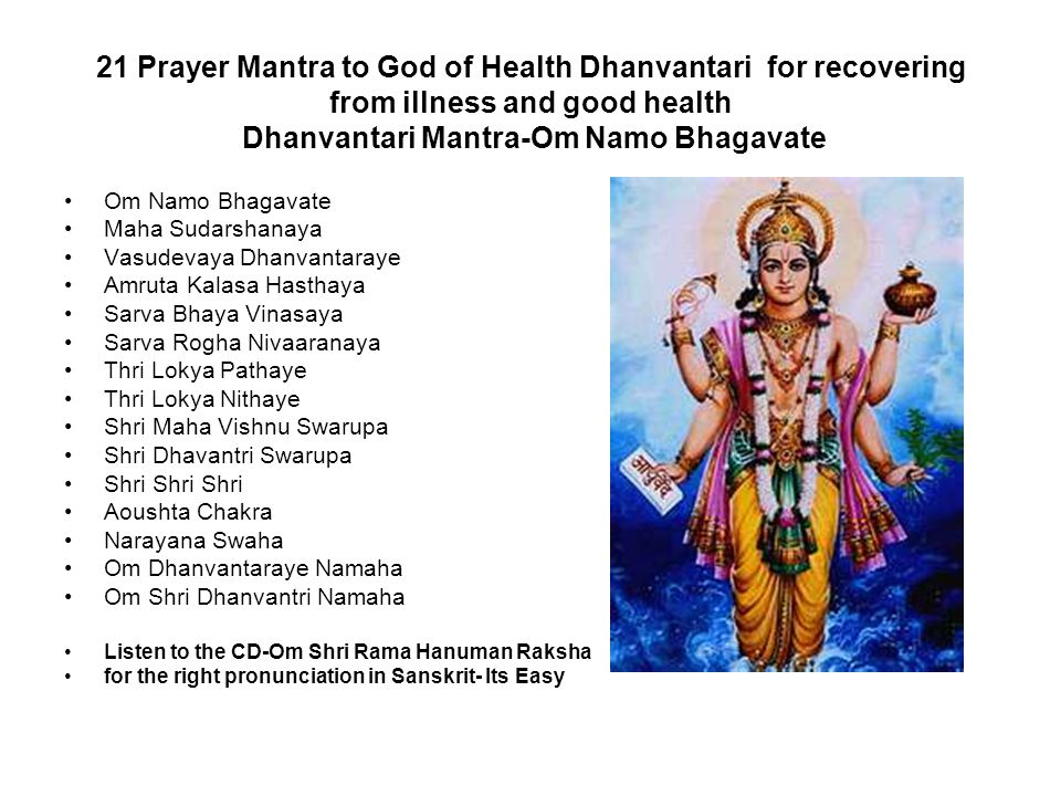 21 Prayer Mantra to God of Health Dhanvantari for recovering from illness and good health Dhanvantari Mantra-Om Namo Bhagavate